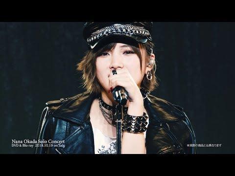 岡田奈々ソロコンサート〜私が大切にしたいもの〜 DVD&Blu-rayダイジェスト公開!! / AKB48[公式]