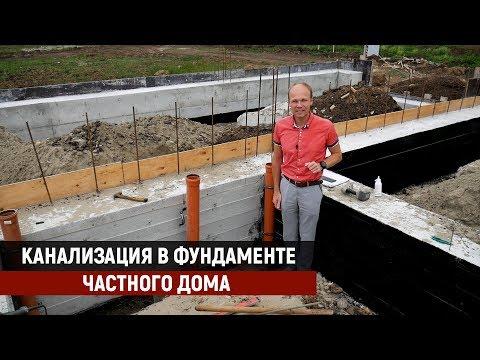 Коммуникации в фундаменте частного дома | КП Близкий | Строительство дома в Краснодаре