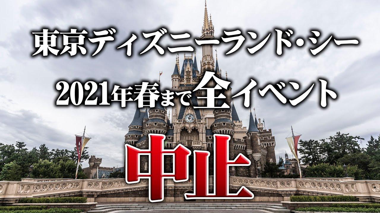 東京ディズニーランド&シー2021年3月までの全イベント中止を発表