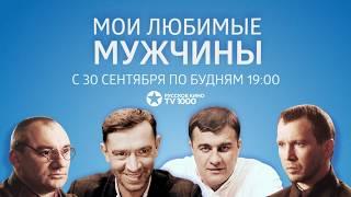 Мои любимые мужчины - по будням в 19:00 на TV1000 Русское кино