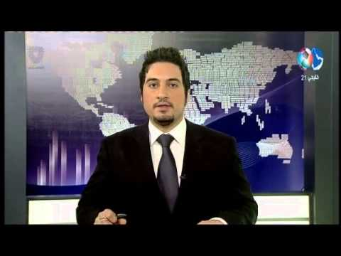 Bahrain Television Bulletin- Dec 2012