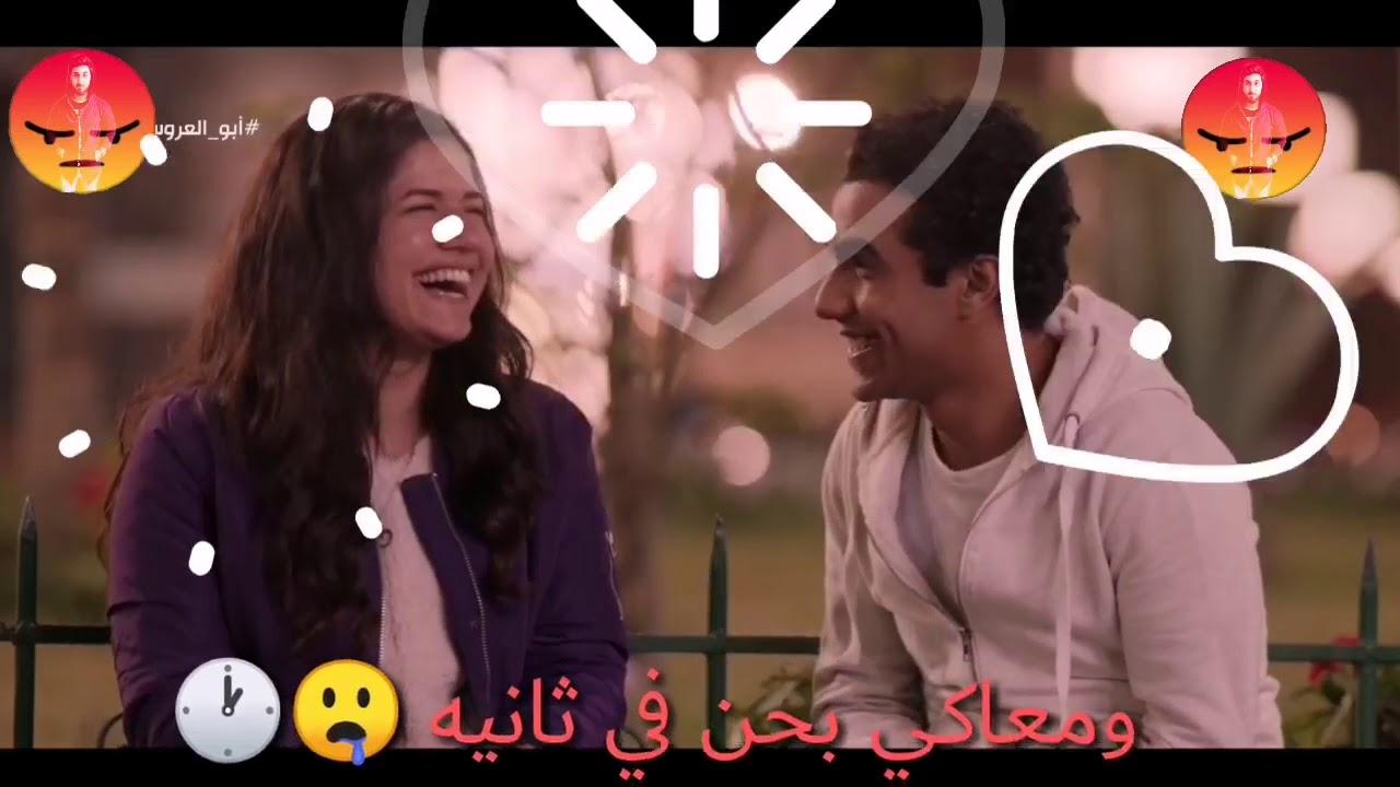 مهرجان لسه منزلش منبع حب يا حبيبتي بحبك موت حالات واتس حمو بيكا 2019 تحميل