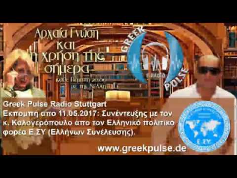 Greek Pulse Radio Stuttgart - 7ο μέρος συνέντευξης με τον κ. Καλογερόπουλο από το Ε.ΣΥ. 11.05.2017
