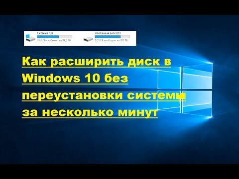 Как расширить диск C или D в Windows 10 без переустановки системы за несколько минут