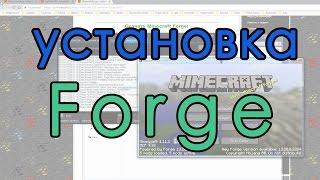 Как установить Фордж Forge на майнкрафт 1.15.1 1.14.4 1.12.2 1.11.2 1.7.10  инструкция