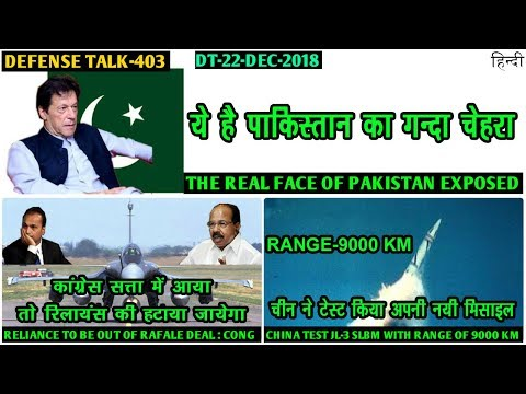 Indian Defence News:Real Face Of Pak Exposed,Exercise Vayu Sakti,China Test JL-3 SLBM,Rafale deal