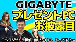AORUS TV W66 『【プレゼント PC お披露目】「GIGABYTE」の中の人が今作りたい PC が完成!こちらジサトラ探偵つばさ ~〇〇、入ってる?~』