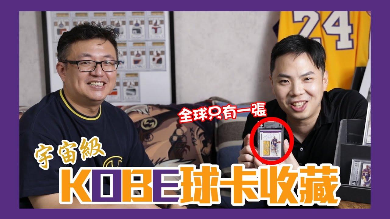 全球唯一一張在臺灣!Kobe新人年Logoman這張球員卡無價|Feat.世界級收藏家Andy哥|球員卡收藏|Kobe Bryant - YouTube
