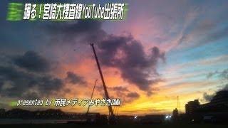 2013年8月17日。 宮崎県西都市の西都市民会館で、「NHKのど自慢」の予選...