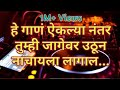 New Marathi Dj Song Muchup Hindi And Marathi Song Avi Creation  Full Bass(.mp3 .mp4) Mp3 - Mp4 Download