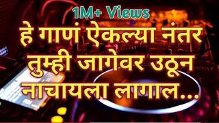NEW MARATHI DJ SONG | MUCHUP HINDI AND MARATHI SONG | Avi Creation