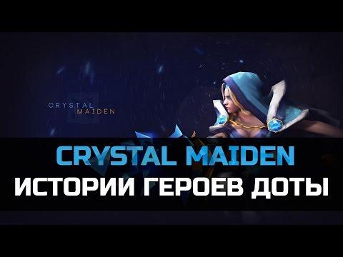 видео: История dota 2: crystal maiden rylai, Кристалка, ЦМ