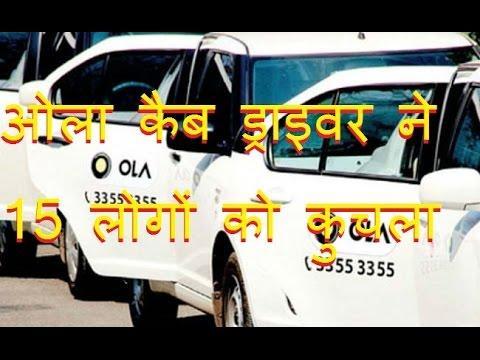 ओला कैब ड्राइवर ने 15 लोगों को कुचला | Ola Cab Driver killed 15 person in  Ghaziabad