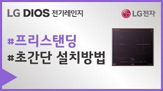 LG DIOS 전기레인지 – 유형별 설치가이드(프리스탠…