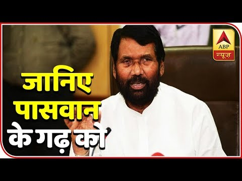 Watch Ground Report From Paswan's Hajipur | ABP News