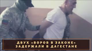Молния! Двух воров в законе взяли в Дагестане!