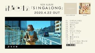 緑黄色社会 New Album「SINGALONG」全曲Trailer