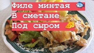 Рецепт #2 филе минтая в сметане под сыром.