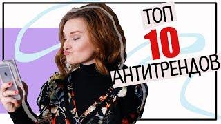 10 ГЛАВНЫХ АНТИТРЕНДОВ 2018 | Liza Fil