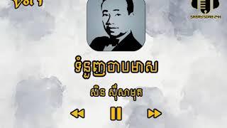 ទំនួញចាបមាស | សិន ស៊ីសាមុត | បទពីដើម | Sin sisamuth | Khmer old song