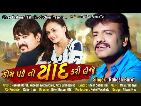 Kom Pade To Yaad Kari Leje | Rakesh Barot | New song 2018 | Shree Brahmani Films Production