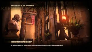 Styx: Master of Shadows #7 - ключ от всех дверей