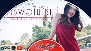 เพลง ไม่ใช่พ่อ ไม่ใช่แม่  ศิลปิน แตงโม อัพทาวน์ (Tangmo Uptown) Lyric Video