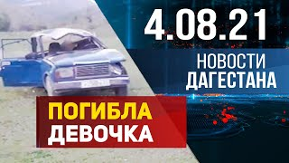 Новости Дагестана за 4.08.2021 года