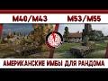Американские имбы для рандома: М40/М43 и М53/М55