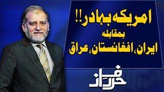 Harf e Raaz With Orya Maqbool Jan | Full Program | 11 September 2019 | Neo News