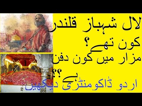 Urdu Documentary on Lal Shahbaz Qalandar  Bomb blast|Sehwan Bomb Blast| lal shahbaz CCTV Footage