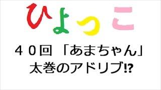 ひよっこ 第40回 「連続テレビ小説 ひよっこ Part1 (NHKドラマ・ガイ...