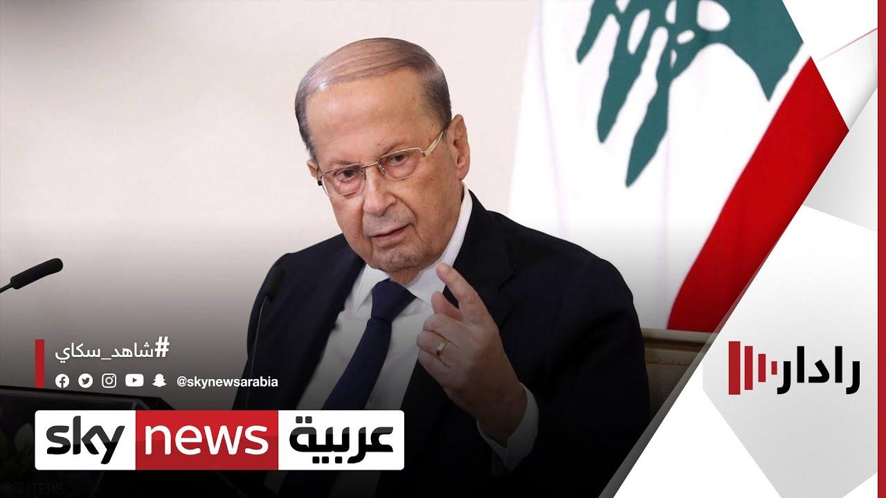 الرئيس اللبناني عون يطلب استمرار الدعم الأوروبي| #رادار  - نشر قبل 7 ساعة