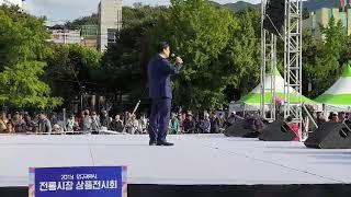 가수 최강 - 사랑을 하면, 대구광역시 상인연합회 전통…