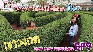 แข่งหาทางออกในเขาวงกต ใครออกได้ก่อนชนะ Hong Kong Disneyland EP9 พี่ฟิล์ม น้องฟิวส์ Happy Channel