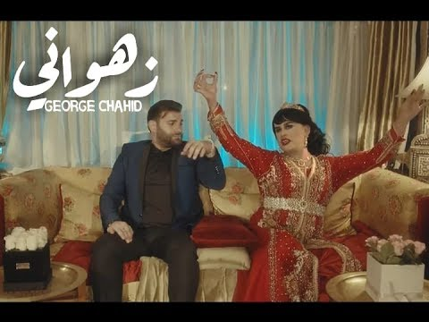 George Chahid - Zehwani EXCLUSIVE    جورج شهيد - زهواني فيديو كليب حصري