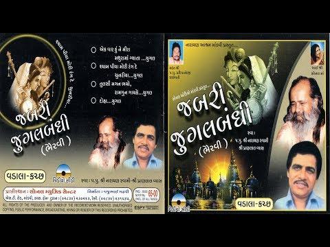 Super Hit Bhervi Prabhatiya   Shri Narayan Swami Bapu & Pranlal Vyas   Vadala-Kutch