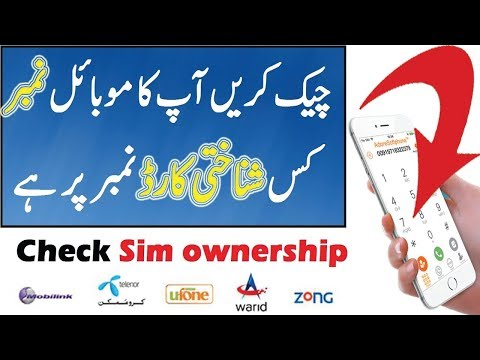 How To Check Your Sim Registration Ownership Of Any Network jazz warid Telenor zong ufone InPakistan thumbnail