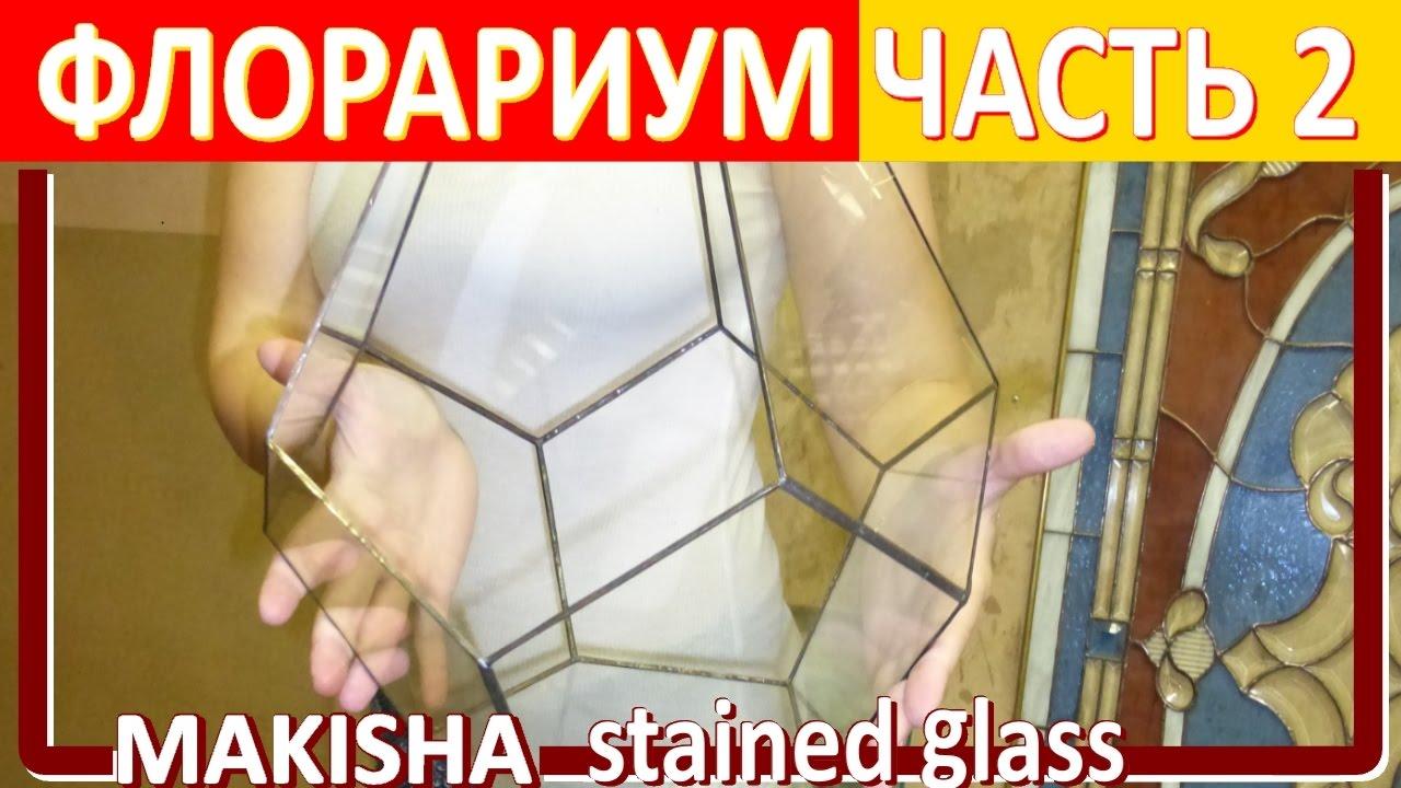 Студия художественного стекла «арт-гласс» предлагает своим клиентам купить уже готовые витражи тиффани в санкт-петербурге либо выполнить с.