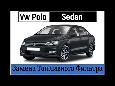 Замена топливного фильтра Volkswagen Polo седан | Снижаем расход топлива | Ремонт своими руками