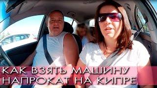 Как взять машину напрокат на Кипре(Арендовать машину на Кипре, и прокатиться наслаждаясь видами острова - прекрасная затея.Особенность езды..., 2016-10-12T13:53:46.000Z)