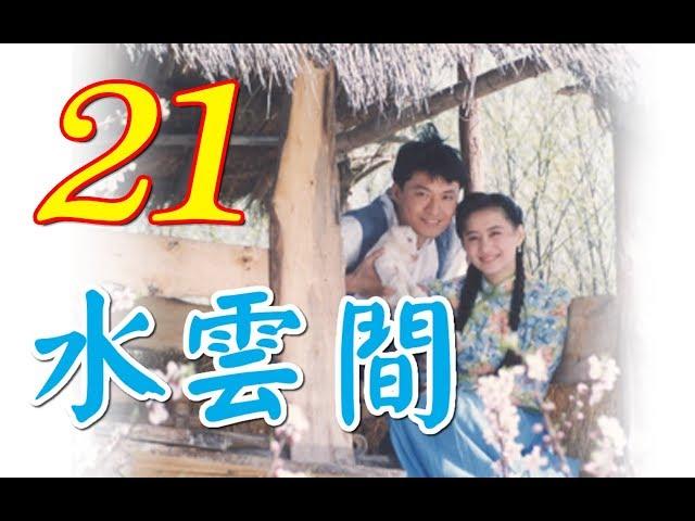 『水雲間』 第21集(馬景濤、陳德容、陳紅、羅剛等主演) #跟我一起 #宅在家