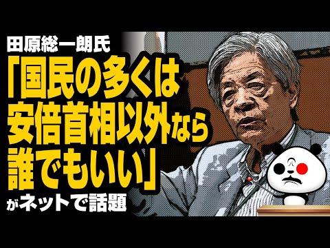 2020年6月3日 田原総一朗氏「国民の多くは首相は誰でもいいと思ってる」が話題