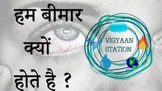 हम बीमार क्यों होते है?? GST | Central Hall | कैसे पता करें | अब इस्तीफा क्यों | मोदी सरकार GST