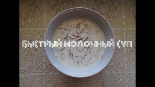 Молочный суп с поджаренной вермишелью. Элементарно просто!