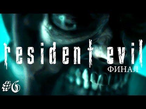 ОБИТЕЛЬ ЗЛА ЗАВЕРШЕНА!► RESIDENT EVIL HD Remaster Прохождение #6 ► ХОРРОР ИГРА