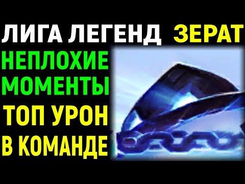 видео: ТОП УРОН В КОМАНДЕ - league of legends xerath / Лига Легенд Зерат