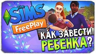 как сделать в The Sims FreePlay, 4 ребенка в семье
