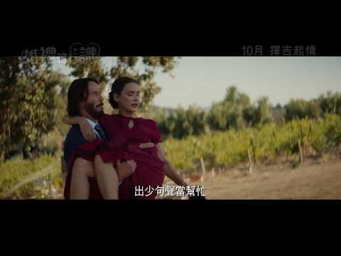 婚禮進行識 (Destination Wedding)電影預告