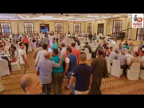حفل إفطار مكة وهاى فيد لأعلاف الدواجن - بنى سويف و بسوهاج - رمضان 2017
